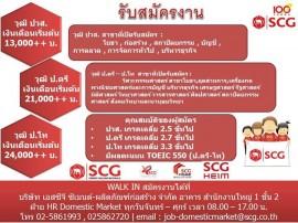 สมัครงาน SCG